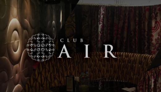 【東京都】「AIR/エアー」新宿・歌舞伎町エリア【おすすめホスクラ紹介】