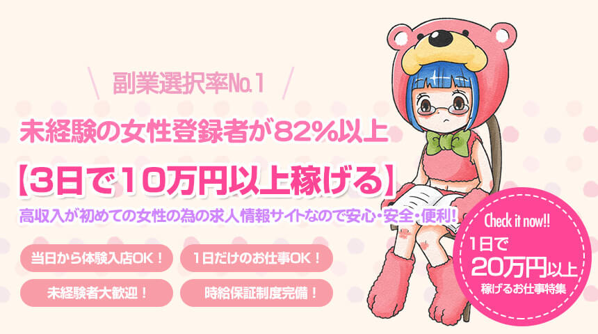3日で10万円稼げる女性の高収入バイト求人特集
